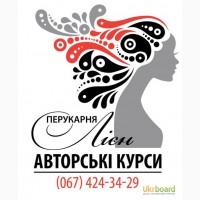 Авторские курсы парикмахерского искусства Лиен