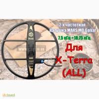 2х Частотная Катушка для металлоискатель Minelab серии X-Terra. Магазин Два Штыка
