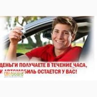 Кредит под залог авто с правом вождения, без постановки на стоянку. Автоломбард