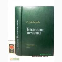 Подымова С. Д. Болезни печени. Руководство для врачей.1984