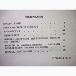 Физики. Биографический справочник. 1977 Храмов Ю.А