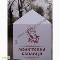 Рекламные палатки