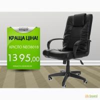 Кресло офисное NEO8018 - КРАЩА ЦІНА