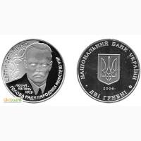 Монета 2 гривны 2006 Украина - Сергей Остапенко