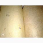 Книга В.Г. Короленко Искушение 1950 года