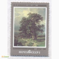 Почтовые марки СССР 1982. 150-летие со дня рождения И. И. Шишкина (1832-1898)
