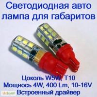 Светодиодная авто лампа Led для габаритов W5W, T10, 4W, 400 Lm, 12V