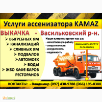 Услуги ассенизатора выкачка сливных ям откачка канализации Глеваха Мархалевка Иванковичи