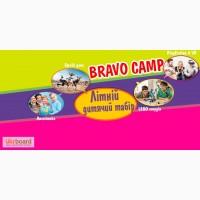 Детский лагерь Бровары BRAVO | летний лагерь для детей в броварах BRAVO