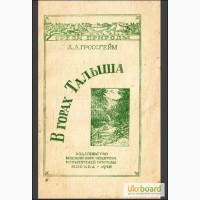 Книга СССР 1948 год. «В горах Талыша». Дешево