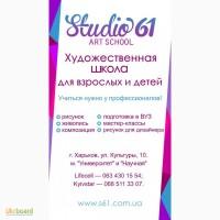 Школа живописи в Харькове для взрослых и детей