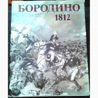 Бородино 1812. Художественный альбом-383стр. CCCР - 1987г