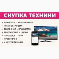 Скупка техники, электроники, приставок, ноутбуков в Харькове