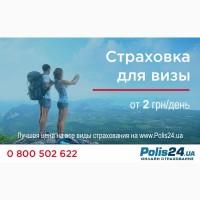 Страховка для визы онлайн. От 2 грн. в сутки