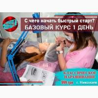 Стартовый курс по наращиванию ресниц Классика 1 день