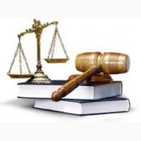 Услуги адвоката в Одессе