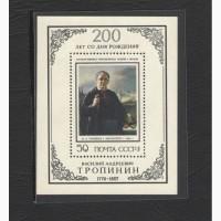 Продам марки СССР 1976г. П/Б 200 лет со дня рождения А.А. Тропинина в клемпташе