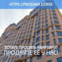 Разместить бесплатно объявления недвижимости на портале prodam.estate