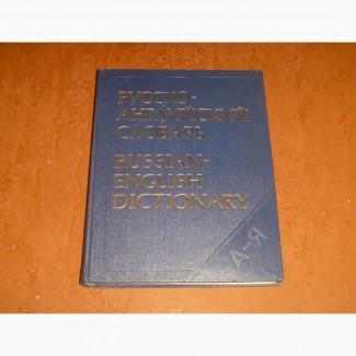 Русско-английский словарь ред. Смирницкий, А.И.; Ахманова, О.С