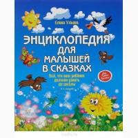 Продам книгу Елена Ульева: Энциклопедия для малышей в сказках