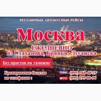 Автобус Луганск -Москва купить билет
