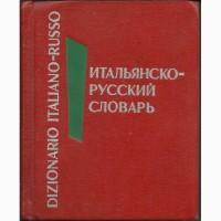 Продам Итальянско-Русский Словарь