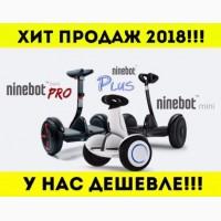 Мини Сигвей Ninebot Гироборд Гироскутер SNS Найнбот Акция Харьков