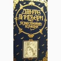 Книгу продам Данте Алигьери Божественная комедия