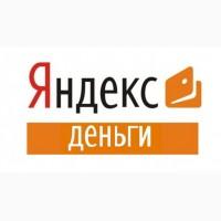 Куплю Яндекс Деньги