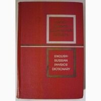 Продам Англо-русский физический словарь