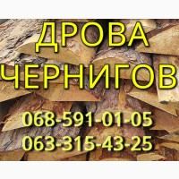 Продам дрова с пилорамы Чернигов