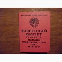 Бланк военного билета генерал-запаса