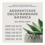 Абонентское обслуживание бизнеса Харьков, юридические услуги