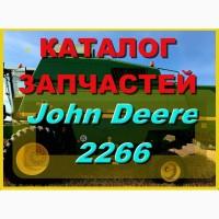Каталог запчастей Джон Дир 2266 - John Deere 2266 на русском языке в книжном виде