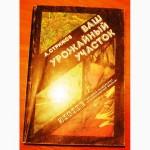 Продам книги по кулинарии. огородничеству, словари. Советские издания
