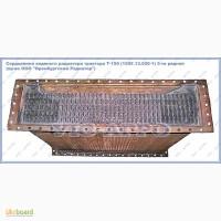 Сердцевина радиатора 150У.13.020-1 (5-ти рядная) Т-150 (пр-во ООО Оренбургский Радиатор)