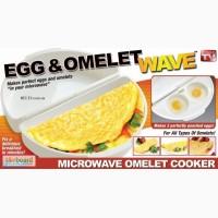 Омлетница Egg and Omelet Wave (EMSON) (Эг энд омлет вейв) для микроволновой печи