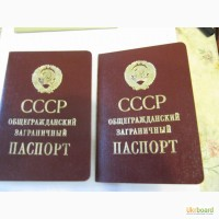 Продам загранпаспорта СССР (оригинал ) 1977г. с погранотметками (ГДР, Польша, СССР)