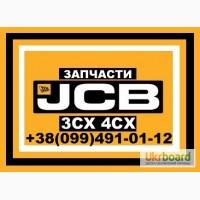 Запчасти JCB 4CX
