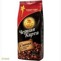 Кофе в зернах Черная Карта Арабика 1 кг ВСЯ УКРАИНА