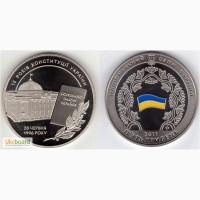 Монета 5 гривен 2011 Украина - 15 лет Конституции Украины