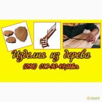 Любые деревянные формы и конструкции, изделия из дерева