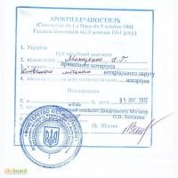 Срочный Апостиль и легализация документов в Украине