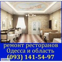 Ремонт кафе Одесса