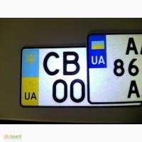 Купить сделать заказать Автономер номера на машину мотоцикл мопед авто Киев