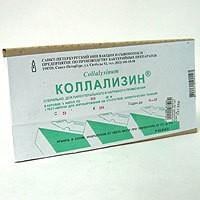 Продам Коллализин 500КЕ, 700КЕ, 800КЕ, 900КЕ, 1000КЕ