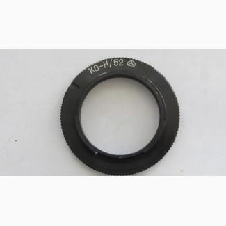 Продам Адаптер КО-Н/52 оборотное для Nikon, Киев-19, 19м, 20. Новый