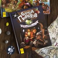 Банда Пиратов. Корабль-призрак. Книга 1