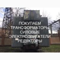 Куплю Неликвидное оборудование Б/у трансформаторы Электродвигатели по всей Украи