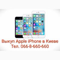 Выкуп Apple iPhone 5, 5s, 6, 6S, 6Plus, 7, 7Plus, 8, 8Plus, X в Киеве
